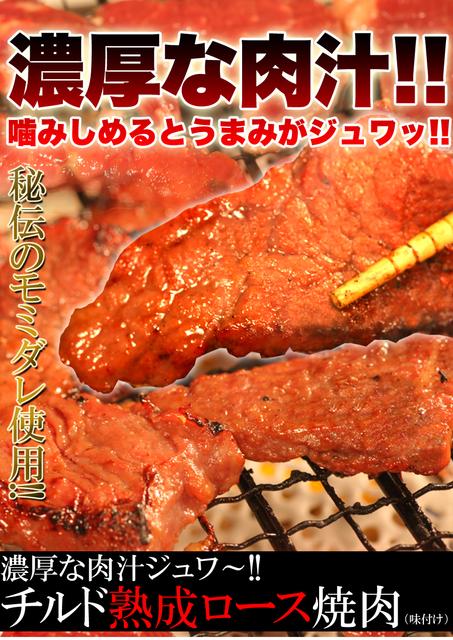 熟成ロース焼肉.jpg